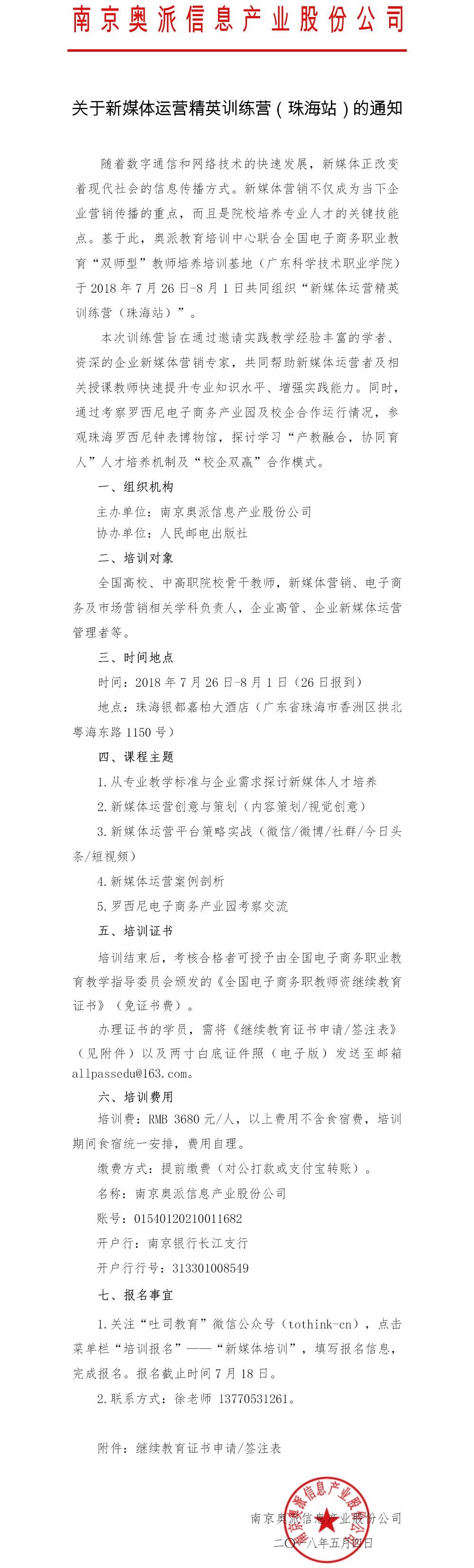 关于举办新媒体运营精英训练营(珠海站)的通知【0522】.jpg