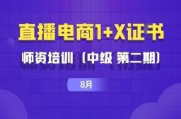 直播电商1+X师资培训(贵州)
