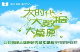公共管理大数据研究暨实践教学师资研修班